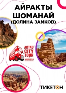 Айракты-Шоманай (Долина замков)