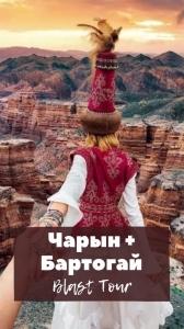 Бартогайское водохранилище-Чарын