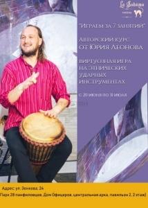 «Играем за 7 занятий» - авторский курс Юрия Леонова