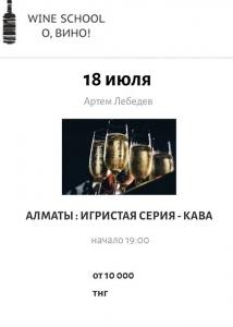 Игристая серия - Кава