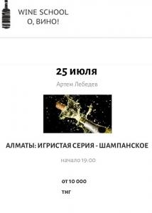 Игристая серия - Шампанское