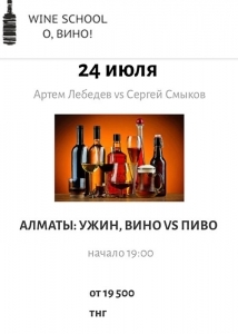 Ужин, вино vs пиво