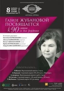 Газизе Жубановой посвящается.  К 90-летию со дня рождения (AstanaOpera)