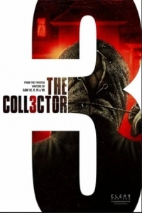 Коллекционер 3