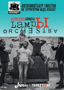Автоконцерт Лампы Оркестра в Алматы