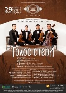 Голос степи (AstanaOpera)