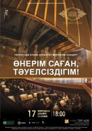Өнерім саған, Тәуелсіздігім (AstanaOpera)