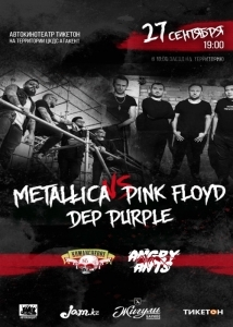 Автоконцерт Metallica VS Pink Floyd and Deep Purple