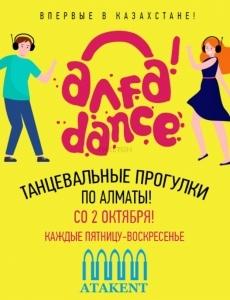 Алға Dance
