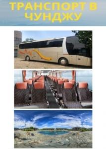 Поездка в Чунджу на сутки