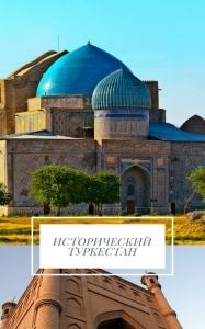 Сакральный тур в Туркестан