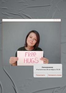 Читка монопьесы FREE HUGS