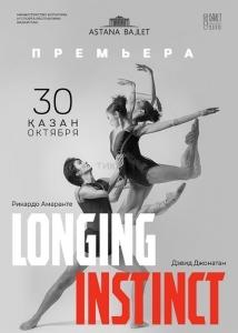 Вечер Премьер в Astana Ballet