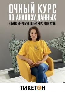 Курс по анализу данных Power BI+Power Query+Dax формулы