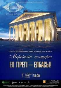 Ел тірегі - Елбасы! (AstanaOpera)