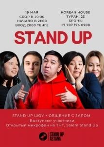Stand Up концерт в Нур-Султане