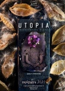 Утопия. возвращение в сон