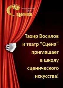 Школа театрального искусства в театре «Сцена»