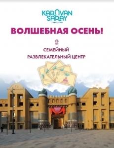 Семейный развлекательный центр в KaravanSaray