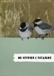 Птички с поталью