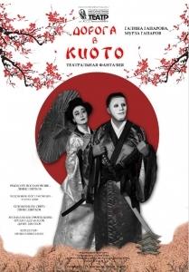 Премьера! Дорога в Киото