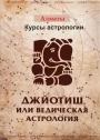 Курсы по астрологии (Джйотиш) - 1 курс
