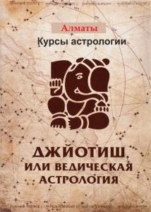 Курсы по астрологии (Джйотиш) - 2 курс