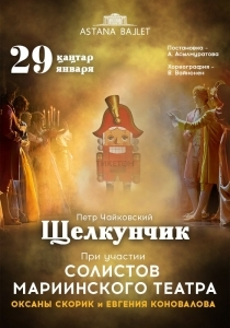 Блистательные солисты  Мариинского театра на сцене «Astana Ballet»