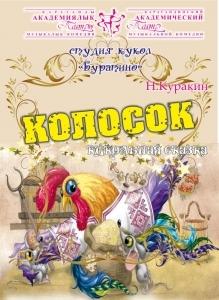 Колосок (КАТМК)
