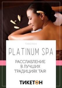 Массаж в Platinum SPA + кешбэк 10%