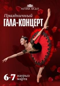 Гала-концерт с участием звезд Казахстанского балета