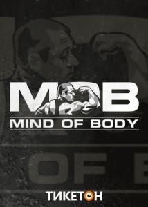 Тренируйся в Mind of Body