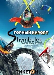 Горный курорт Шымбулак