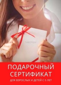 Подарочные сертификаты от Творческой Академии «Яблоко»