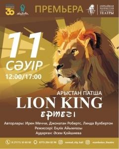 Арыстан патша (Lion king)