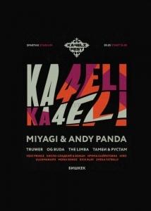 Музыкальный фестиваль Ka4eli Fest