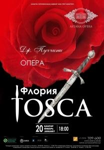 Флория Тоска (AstanaOpera)