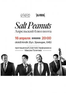 Salt Peanuts. Апрельский блюз поэта
