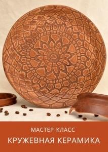 Кружевная керамика