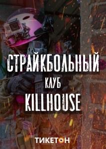 Страйкбольный клуб KILLHOUSE