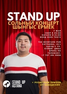 Stand Up Шынгыс Ермек