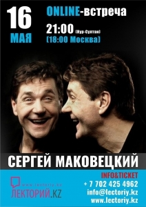 Онлайн-встреча c Сергеем Маковецким!