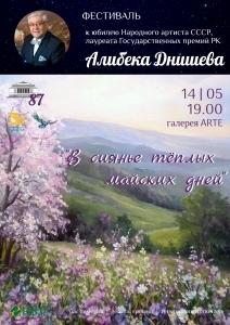 Концерт «В сиянье теплых майских дней»