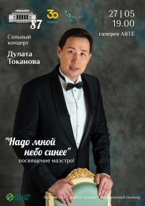 Сольный концерт Дулата Токанова