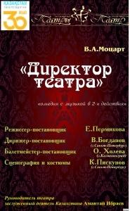 Директор театра (КАТМК)