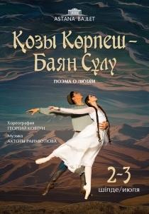 Козы Корпеш-Баян Сулу