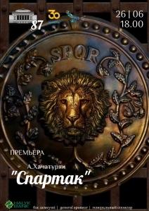 Премьера! А. Хачатурян «Спартак»