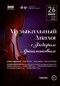 Музыкальный диалог с Федором Артамоновым