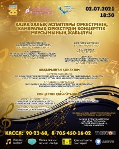 Оркестр казахских народных инструментов. Закрытие сезона
