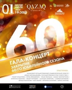 Гала Концерт. Закрытие 60-го юбилейного сезона